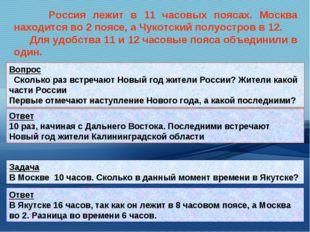 Россия лежит в 11 часовых поясах. Москва находится во 2 поясе, а Чукотский п