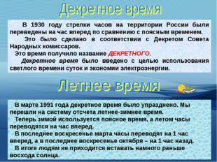 В 1930 году стрелки часов на территории России были переведены на час вперед