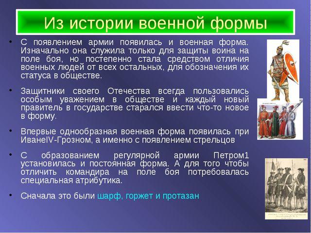 Из истории военной формы С появлением армии появилась и военная форма. Изнача...