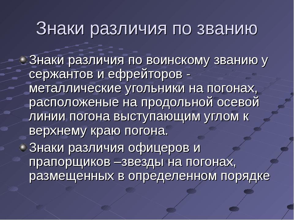 Знаки различия по званию Знаки различия по воинскому званию у сержантов и ефр...