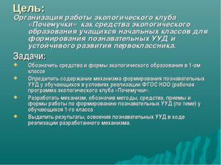 Цель: Организация работы экологического клуба «Почемучки» как средства эколог