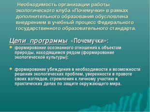 Необходимость организации работы экологического клуба «Почемучки» в рамках д