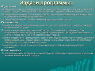 Задачи программы: Обучающие: - Формирование знаний о закономерностях и взаим
