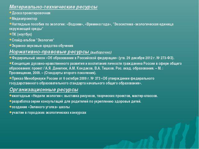 Материально-технические ресурсы Доска проектировочная Медиапроектор Наглядные...