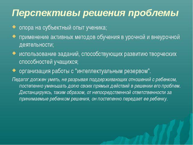 Перспективы решения проблемы опора на субъектный опыт ученика; применение акт...