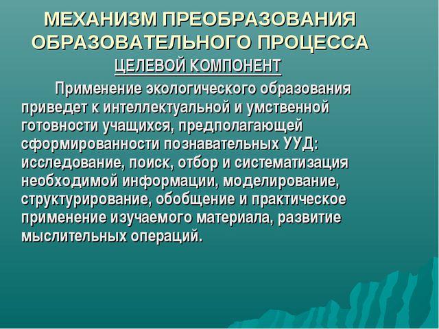 МЕХАНИЗМ ПРЕОБРАЗОВАНИЯ ОБРАЗОВАТЕЛЬНОГО ПРОЦЕССА ЦЕЛЕВОЙ КОМПОНЕНТ Применени...