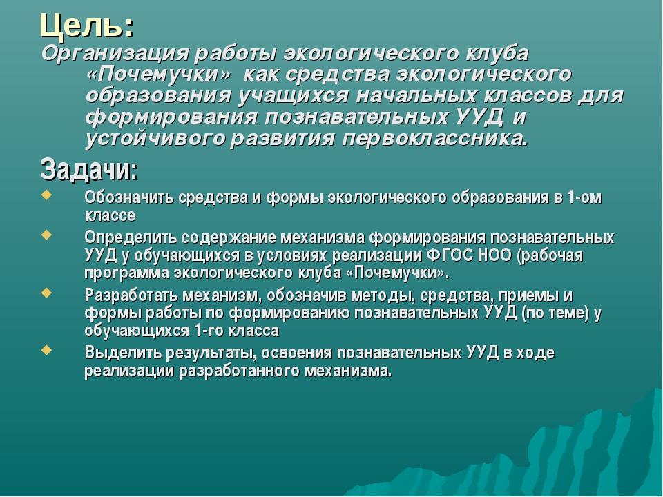 Цель: Организация работы экологического клуба «Почемучки» как средства эколог...