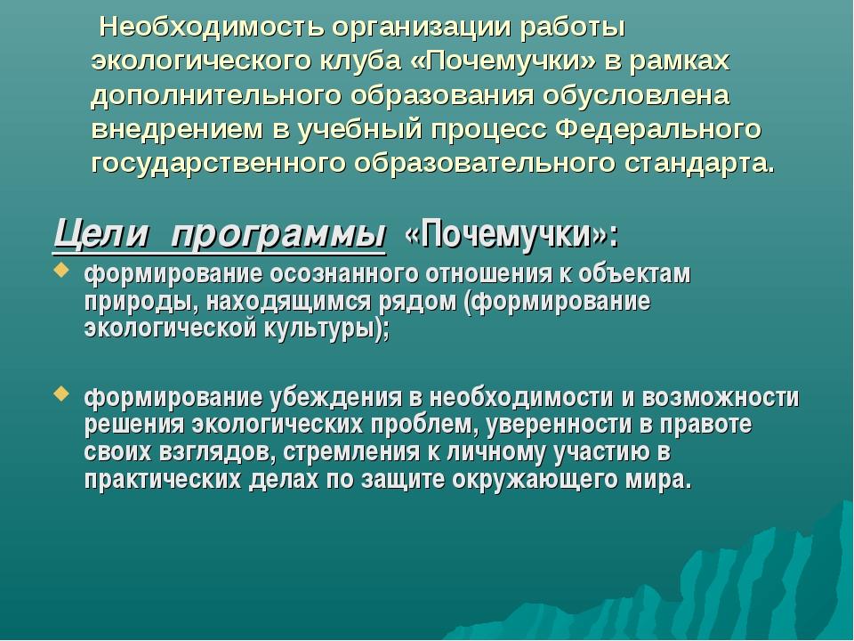Необходимость организации работы экологического клуба «Почемучки» в рамках д...
