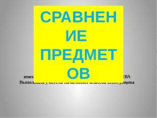 МБОУ Инзенская СШ № 1 имени Героя Советского Союза Ю.Т.АЛАШЕЕВА Выполнила уч