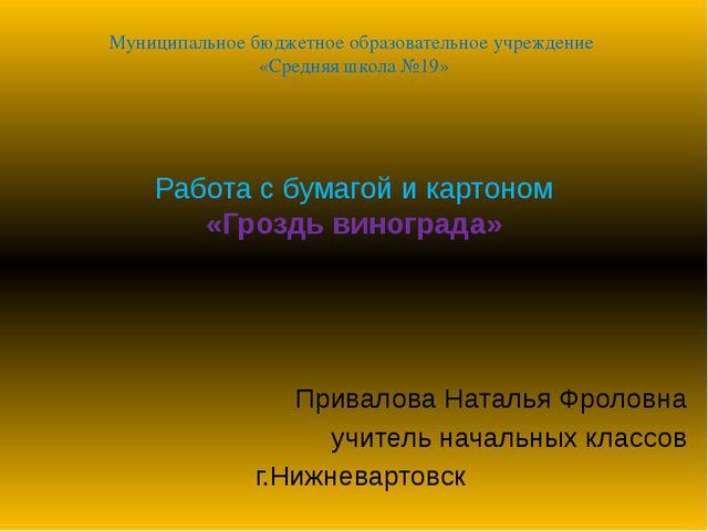 Работа с бумагой и картоном «Гроздь винограда» Привалова Наталья Фроловна учи...