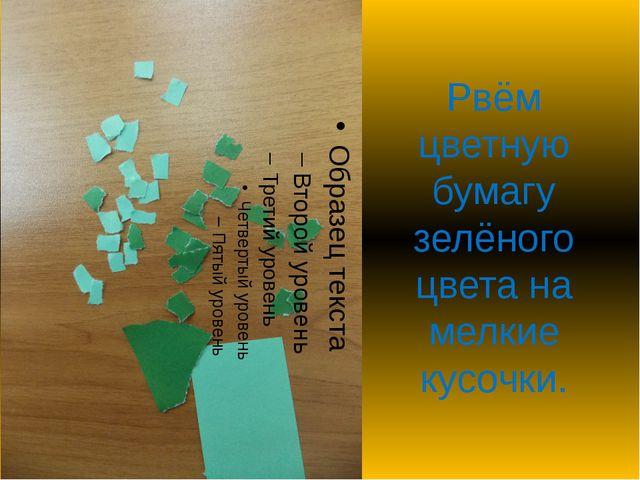 Рвём цветную бумагу зелёного цвета на мелкие кусочки.