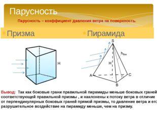 Призма Пирамида H Вывод: Так как боковые грани правильной пирамиды меньше бок
