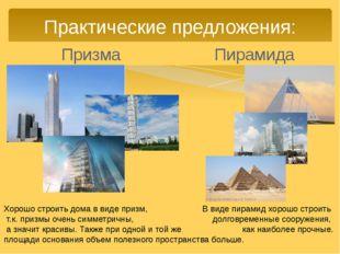 Практические предложения: Пирамида Призма Хорошо строить дома в виде призм, т