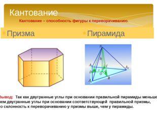 Призма Пирамида Вывод: Так как двугранные углы при основании правильной пирам
