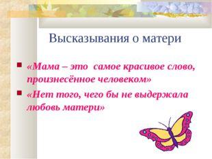Высказывания о матери «Мама – это самое красивое слово, произнесённое человек