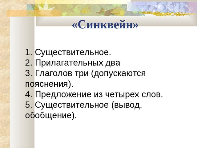 «Синквейн» 1. Существительное. 2. Прилагательных два 3. Глаголов три (допуск...