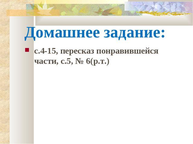 Домашнее задание: с.4-15, пересказ понравившейся части, с.5, № 6(р.т.)