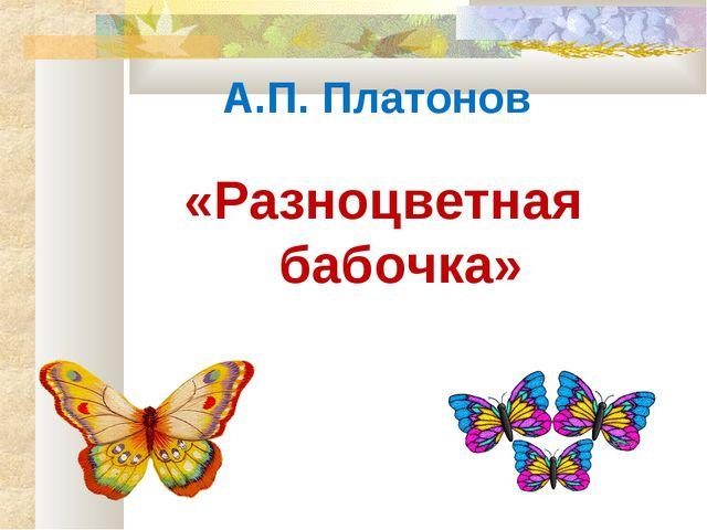 А.П. Платонов «Разноцветная бабочка»
