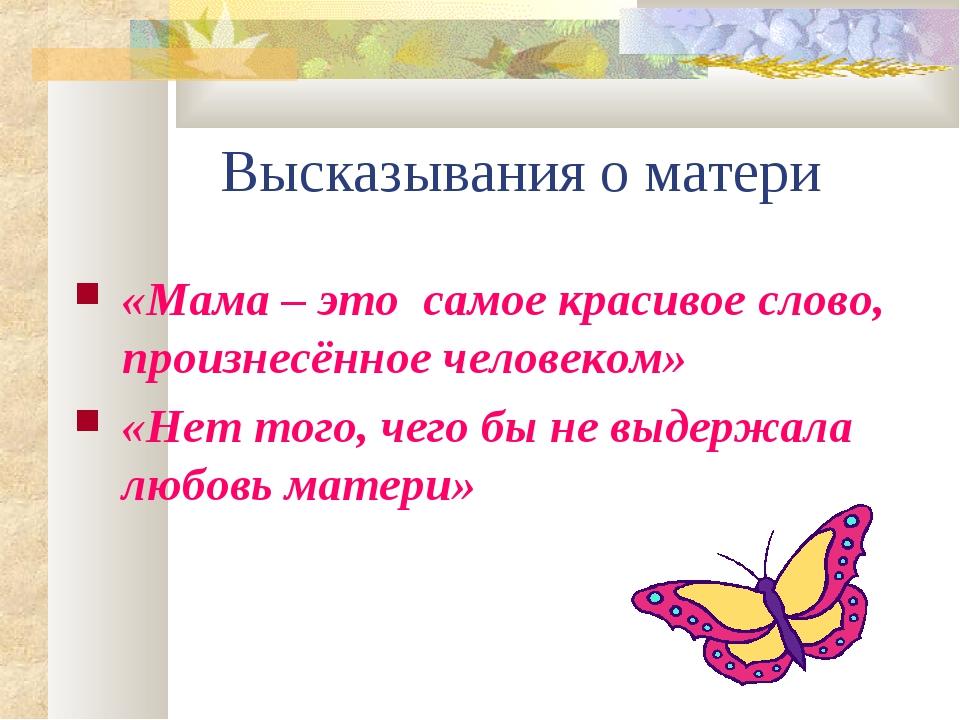 Высказывания о матери «Мама – это самое красивое слово, произнесённое человек...