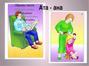 Ата - ана