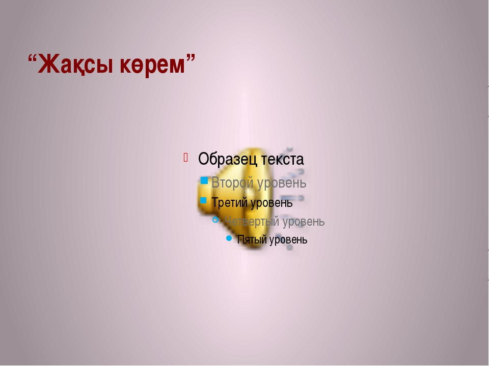 """""""Жақсы көрем"""""""