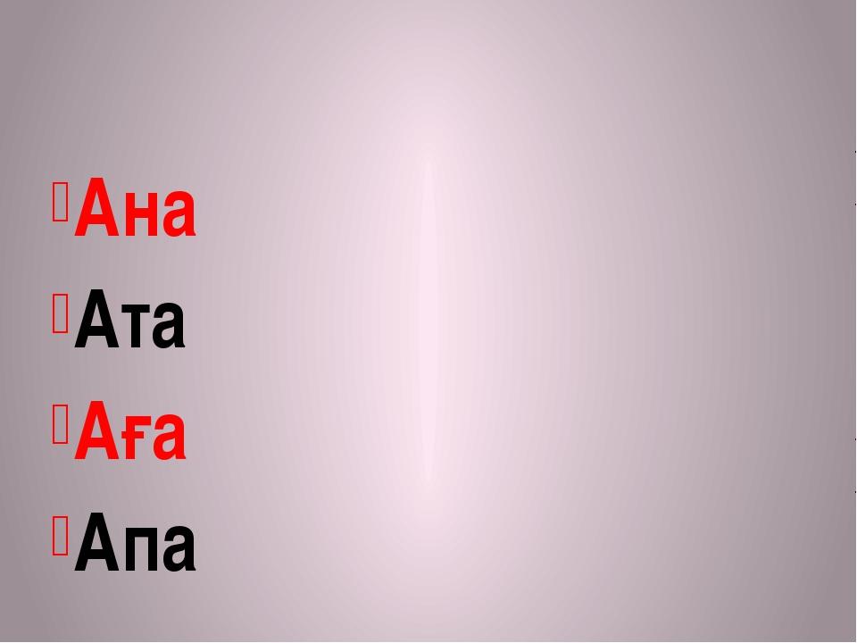 Ана Ата Аға Апа