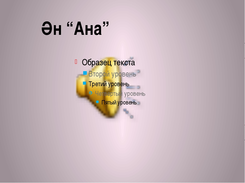 """Ән """"Ана"""""""