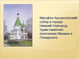 Михайло-Архангельский собор в городе Нижний Новгород. Храм-памятник ополчению