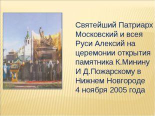 Святейший Патриарх Московский и всея Руси Алексий на церемонии открытия памят