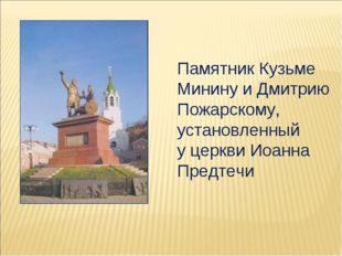 Памятник Кузьме Минину и Дмитрию Пожарскому, установленный у церкви Иоанна Пр