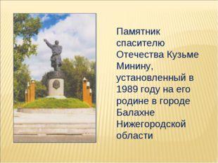 Памятник спасителю Отечества Кузьме Минину, установленный в 1989 году на его