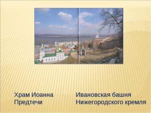 Храм Иоанна Предтечи Ивановская башня Нижегородского кремля
