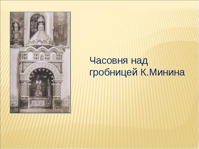 Часовня над гробницей К.Минина