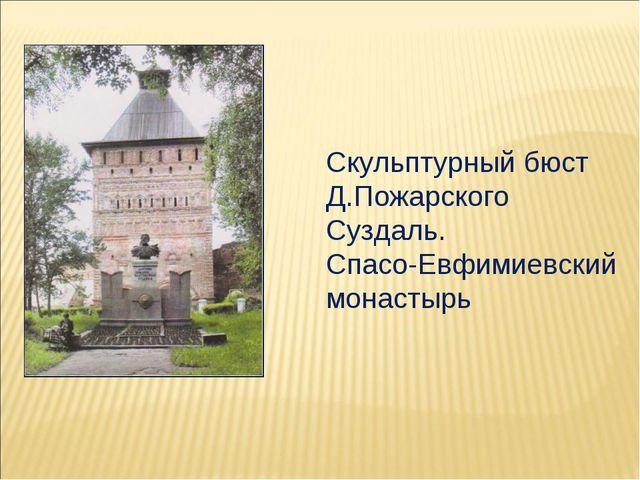 Скульптурный бюст Д.Пожарского Суздаль. Спасо-Евфимиевский монастырь
