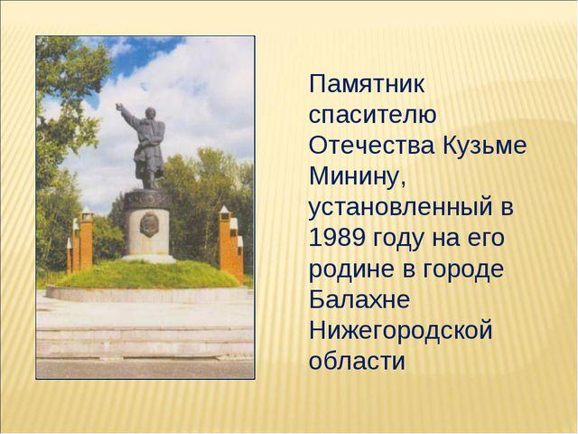 Памятник спасителю Отечества Кузьме Минину, установленный в 1989 году на его...
