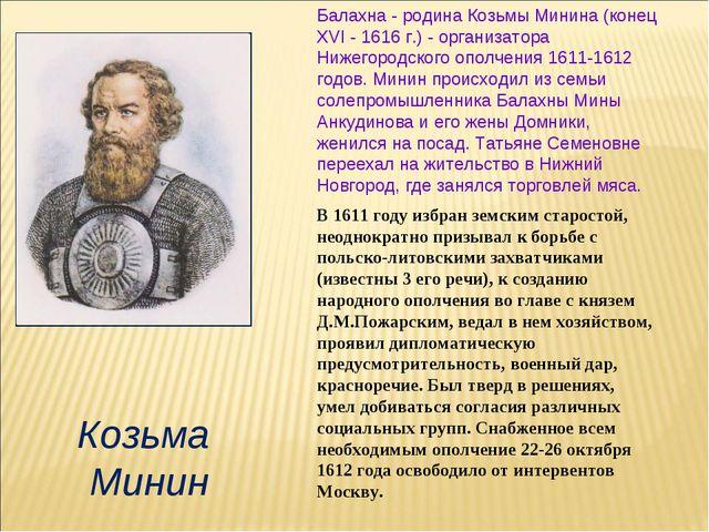 Козьма Минин Балахна - родина Козьмы Минина (конец XVI - 1616 г.) - организат...