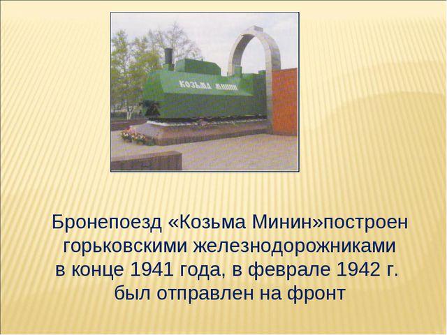 Бронепоезд «Козьма Минин»построен горьковскими железнодорожниками в конце 194...