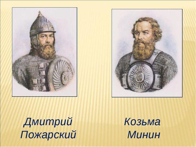 Дмитрий Пожарский Козьма Минин