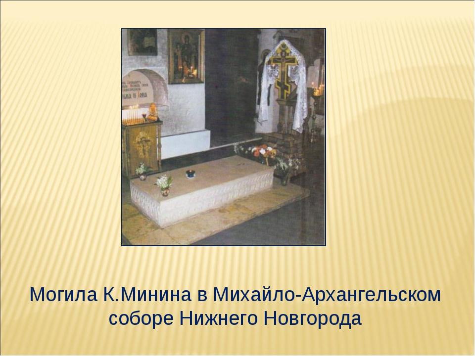 Могила К.Минина в Михайло-Архангельском соборе Нижнего Новгорода