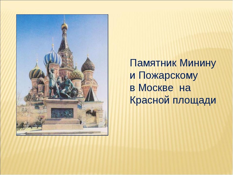 Памятник Минину и Пожарскому в Москве на Красной площади
