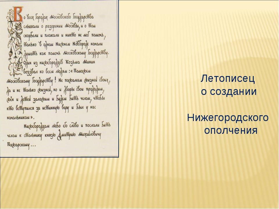 Летописец о создании Нижегородского ополчения