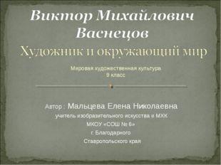 Автор : Мальцева Елена Николаевна учитель изобразительного искусства и МХК МК