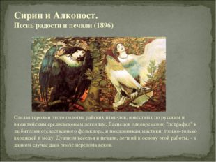 Сделав героями этого полотна райских птиц-дев, известных по русским и византи