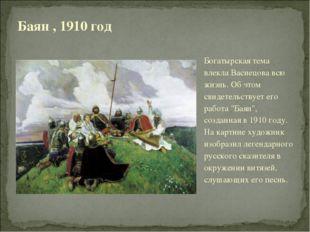Богатырская тема влекла Васнецова всю жизнь. Об этом свидетельствует его рабо