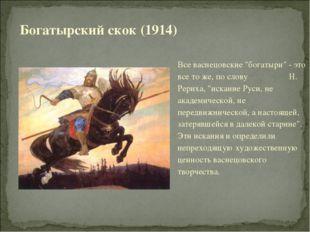 """Все васнецовские """"богатыри"""" - это все то же, по слову Н. Рериха, """"искание Рус"""