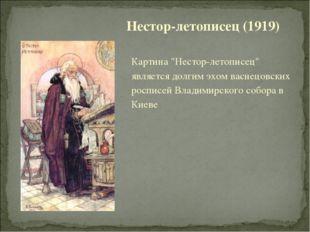 """Картина """"Нестор-летописец"""" является долгим эхом васнецовских росписей Владими"""