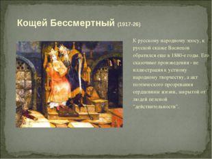 К русскому народному эпосу, к русской сказке Васнецов обратился еще в 1880-е