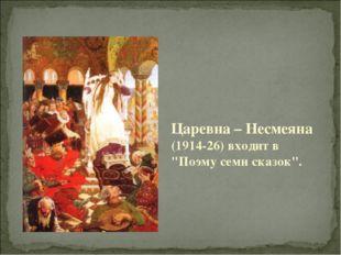 "Царевна – Несмеяна (1914-26) входит в ""Поэму семи сказок""."