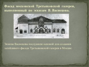 Эскизы Васнецова послужили основой для создания затейливого фасада Третьяковс