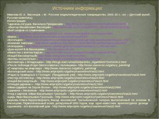 Источники информации: Иванова Ю. А. Васнецов. – М.: Русское энциклопедическое